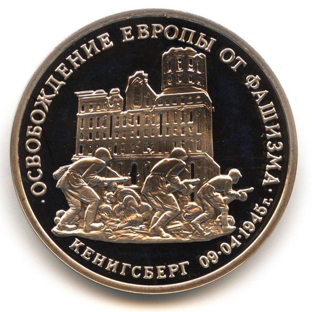 Монета кенигсберг средство для чистки серебряных монет