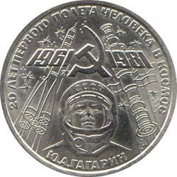 Монета 1 рубль гагарин 1961 1981 карта еврозоны