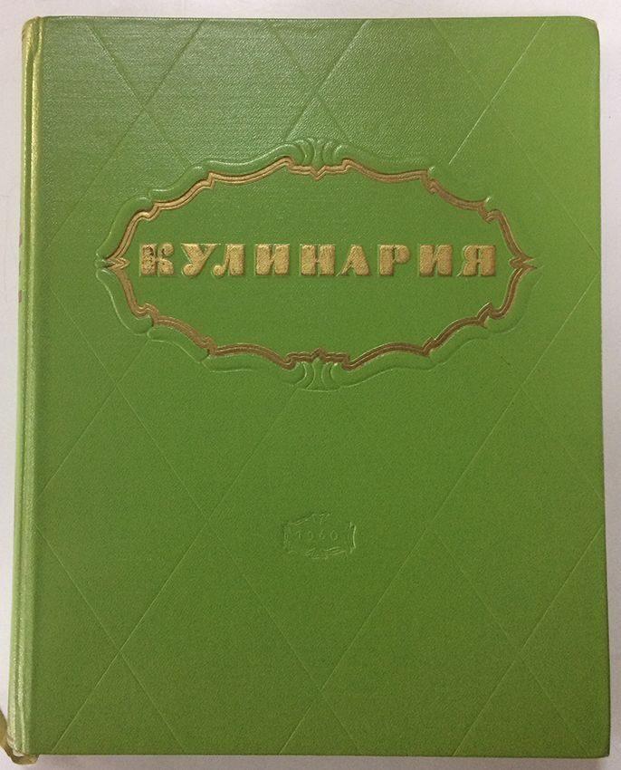 КНИГА КУЛИНАРИЯ КАГАНОВА ТРОФИМОВА 1960 СКАЧАТЬ БЕСПЛАТНО