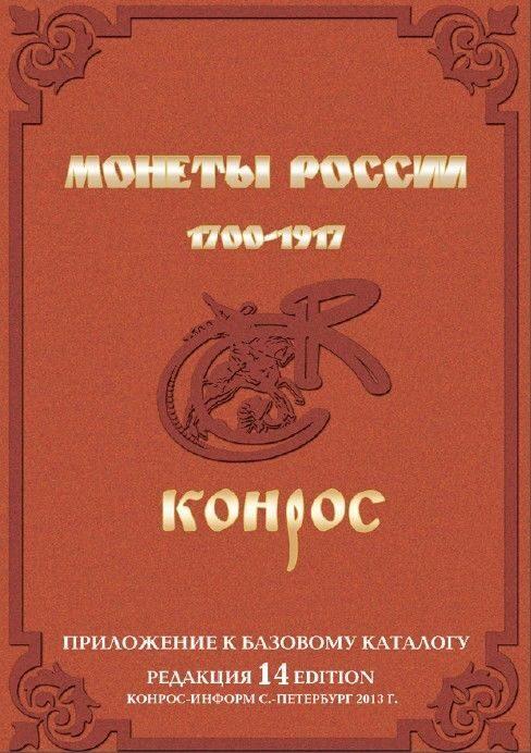 КОНРОС 1700-1917 2013 СКАЧАТЬ БЕСПЛАТНО
